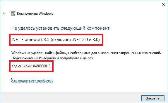 Код ошибки 0x800f081f в Windows 10