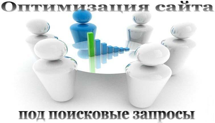 kak-optimizazija-sajta