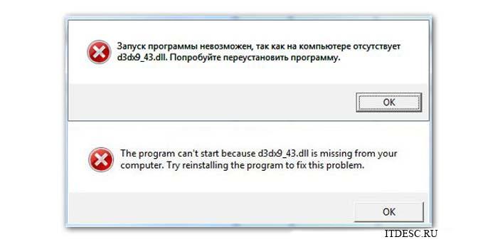 Запуск программы невозможен d3dx9_43.dll