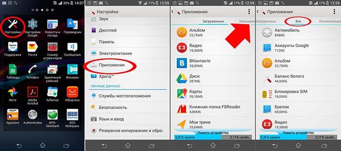 Настройки Android приложений