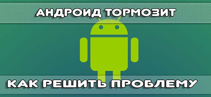 android-tormozit