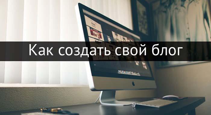 kak-sozdat-svoy-blog