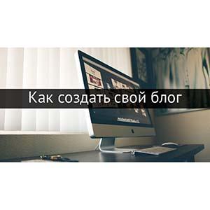 kak-sozdat-svoy-blog_icons