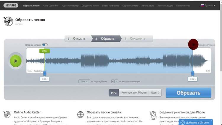 Онлайн редактор аудио MP3cut
