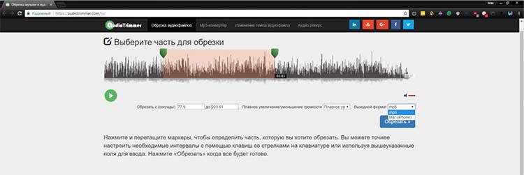 Онлайн редактор аудио audiotrimmer