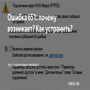error 651 icons