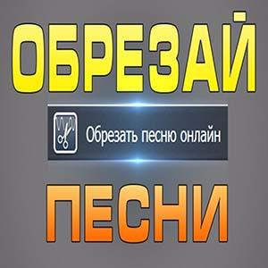 obrez_music_online icons