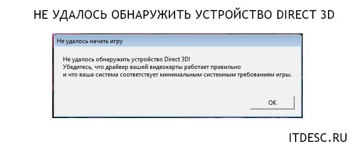 Не удалось обнаружить устройство Direct3D