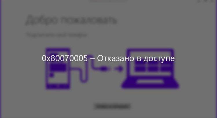 0x80070005