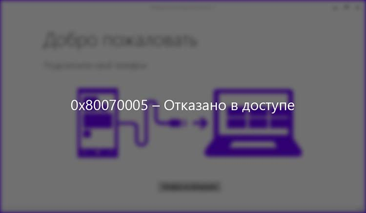 Ошибка 0x80070005 отказано в доступе