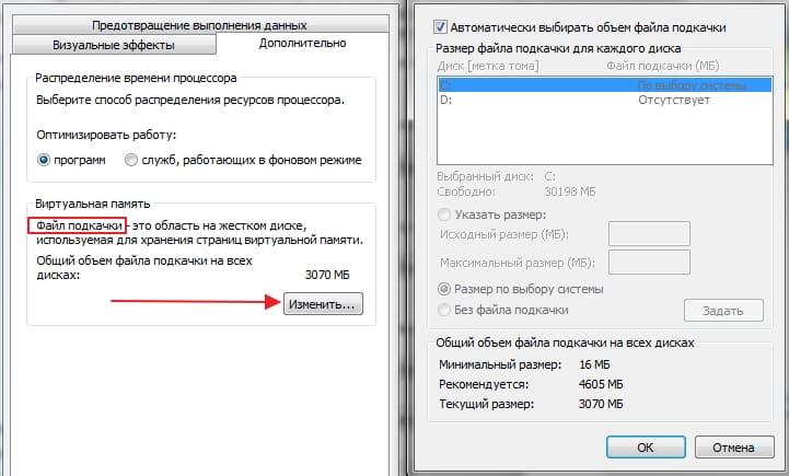 Увеличиваем файл подкачки в ОС Windows