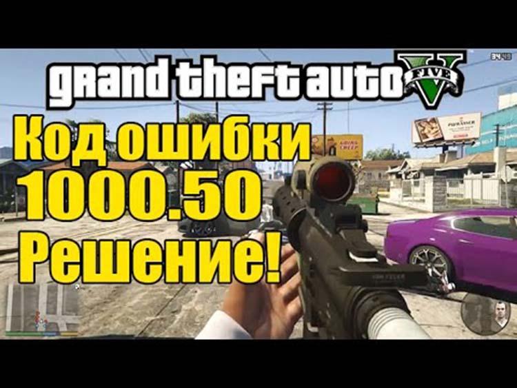 Решение ошибки 1000.50 в GTA 5