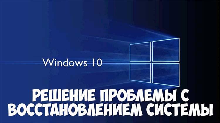Восстановление Windows не было завершено