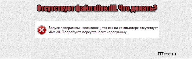 Ошибка отсутствия файла xlive.dll