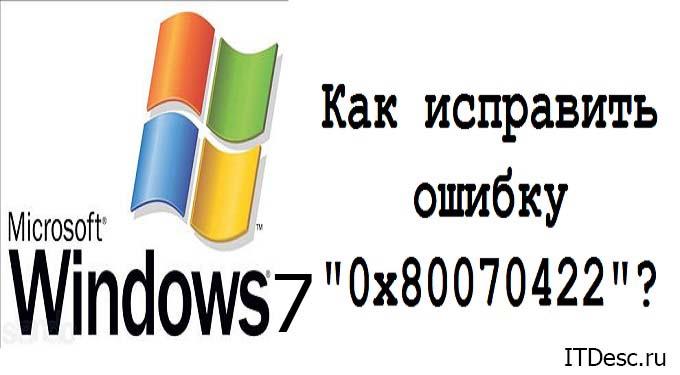 Исправление ошибки 0x80070422 в Windows 7