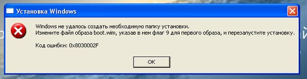 """Ошибка """"Не удалось создать папку установки"""""""