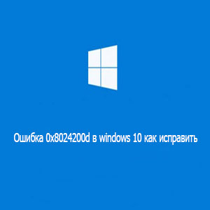 0x8024200d icon