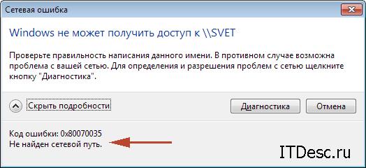 0x80070035