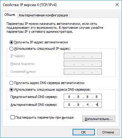 Изменение DNS адреса