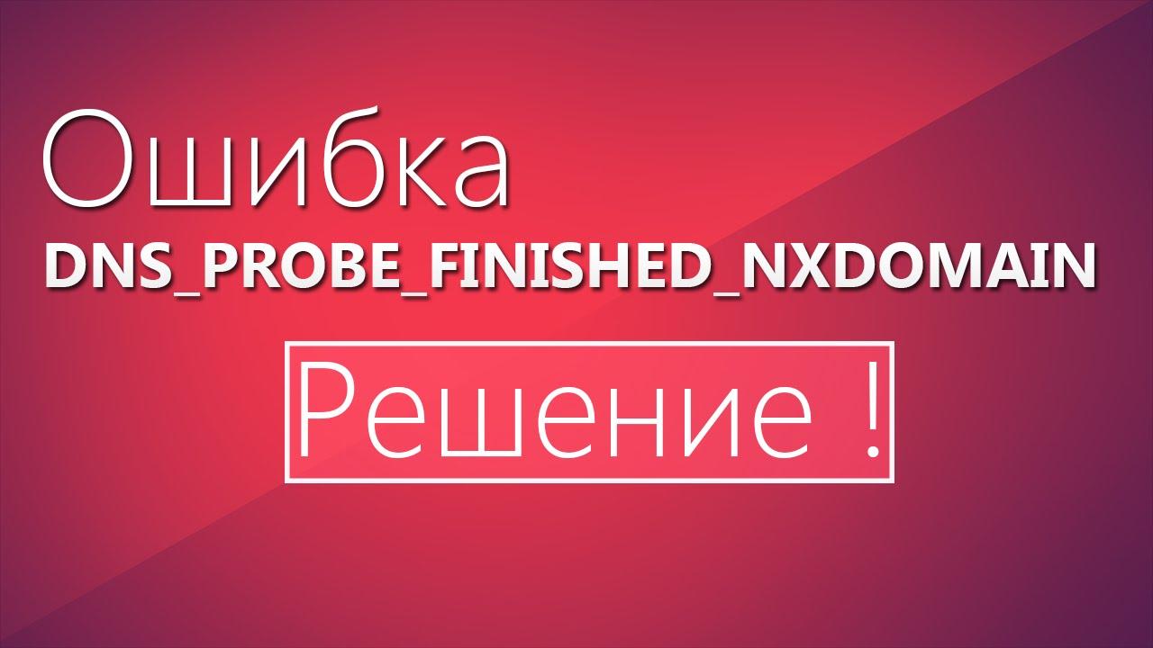 Ошибка DNS_PROBE_FINISHED_NXDOMAIN - что это и как ее исправить?