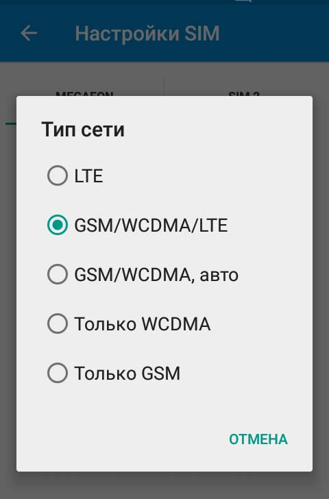 Выбор сети LTE в настройках смартфона