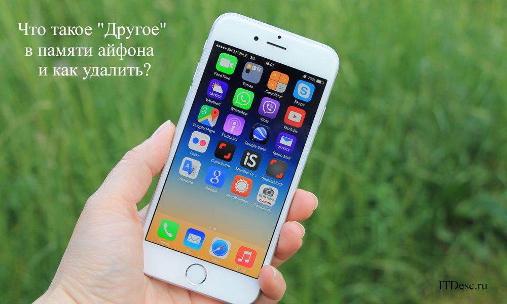 """Что такое """"Другое"""" в памяти айфона и как удалить?"""