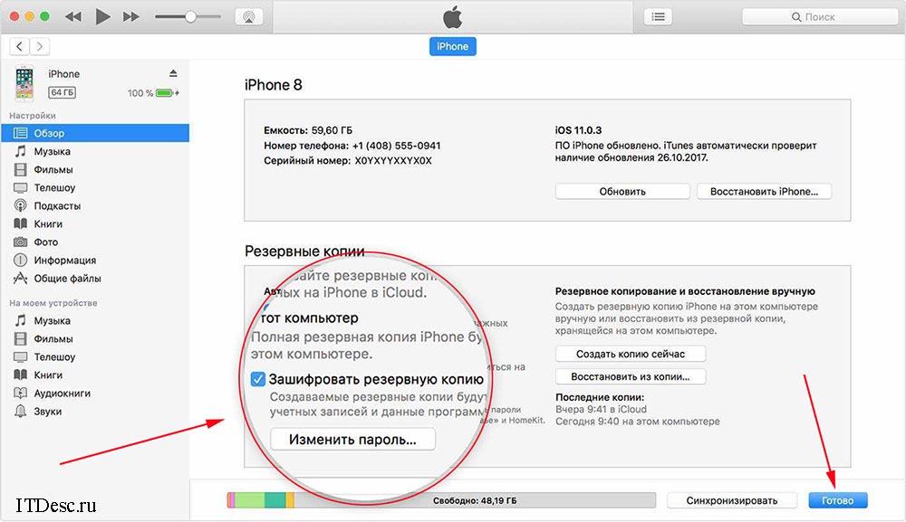 iphone-reserv