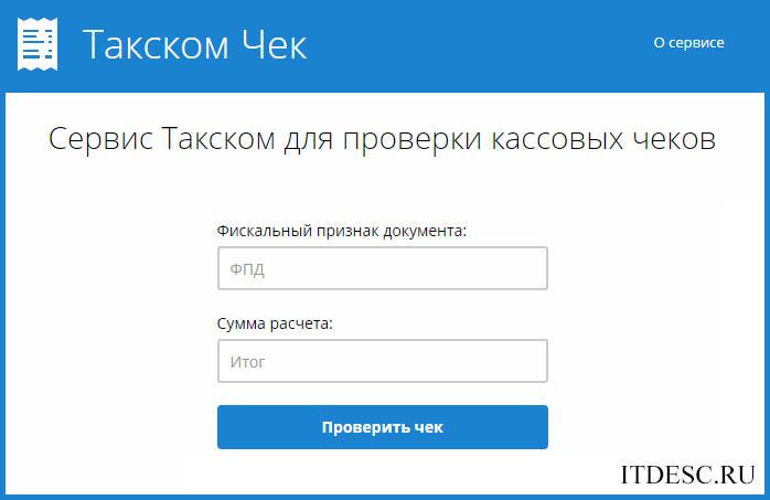 proverka-chekov-taxcom