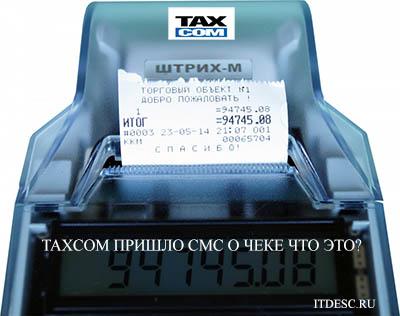 Taxcom пришло смс о чеке что это?