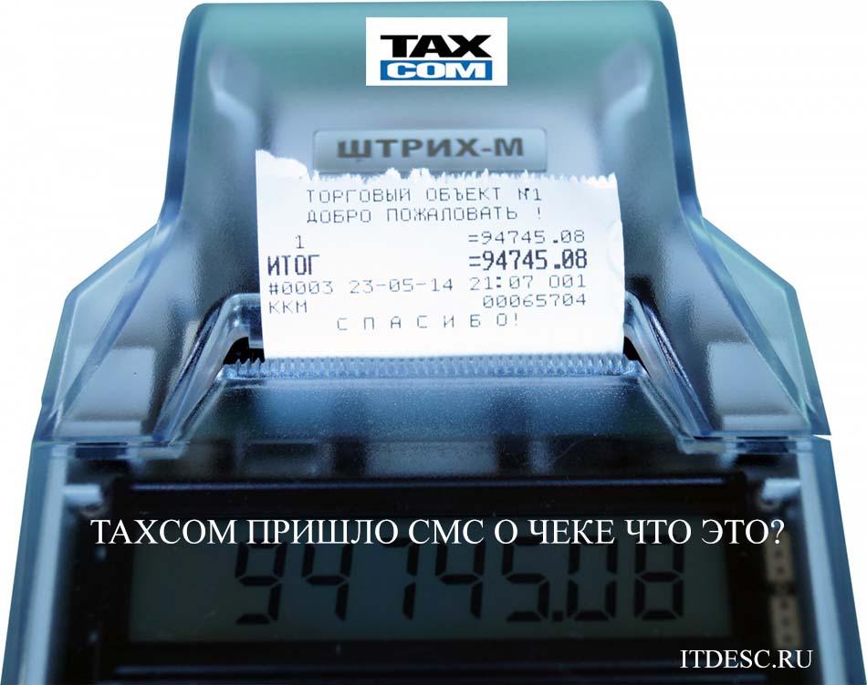 tax-com