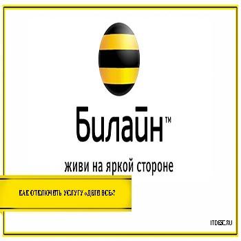 bilayn-kak-otklyuchit-deli-vsei-icon