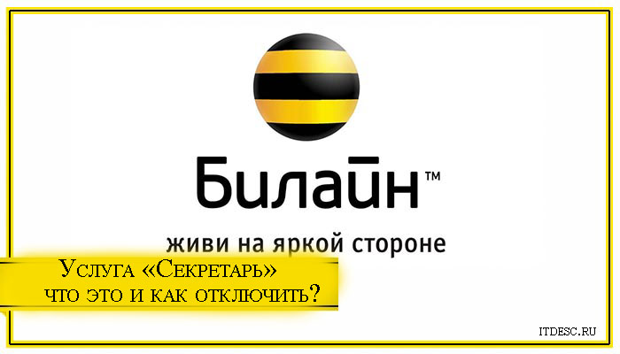 bilayn-kak-otklyuchit-secretar