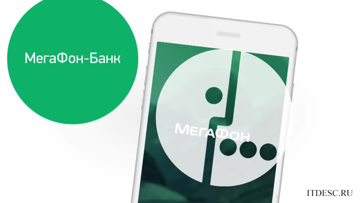 Megafon-Bank-udobnyj-servis
