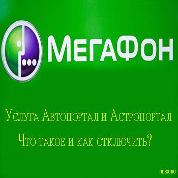 megafon-icon