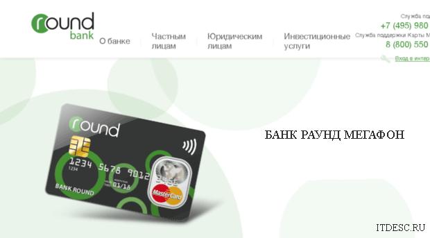 round-card