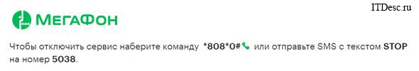 5038 мегафон - что это за номер и как отключить?