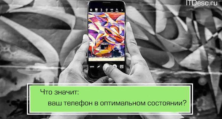 Что значит: ваш телефон в оптимальном состоянии?