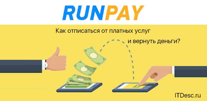 Runpay: как отписаться от платных услуг и вернуть деньги?