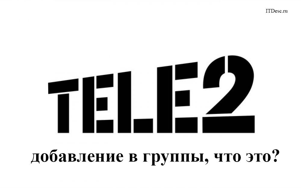 Tele2 добавление в группы, что это?