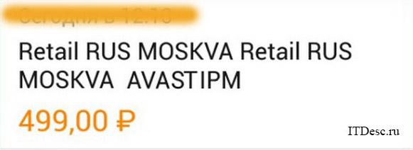 Avastipm сняли деньги с карты что это такое?