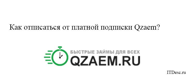 Как отписаться от платной подписки Qzaem?