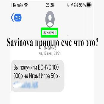 Savinova пришло смс что это?