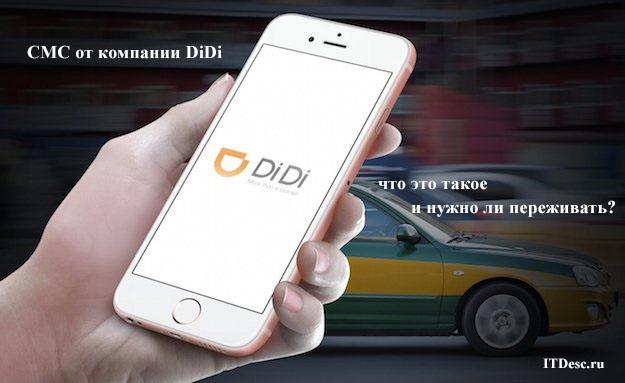 СМС от компании DiDi: что это такое и нужно ли переживать?