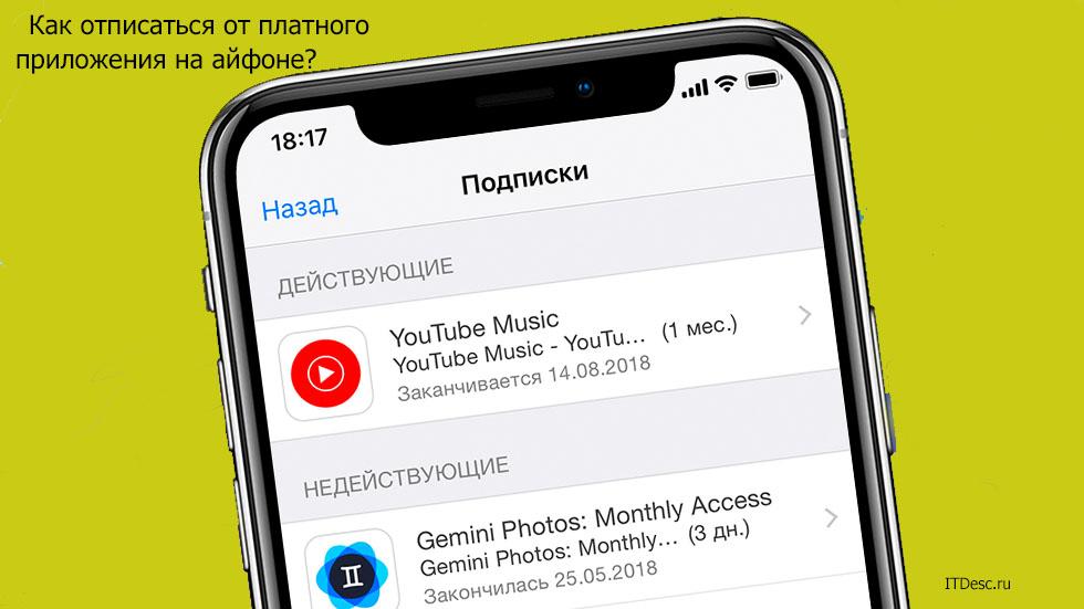 Как отписаться от платного приложения на айфоне?