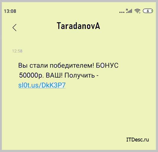 Пришло смс от taradanova - что это?