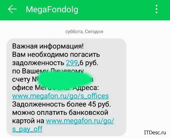 Megafondolg пришло смс о задолженности - что это?