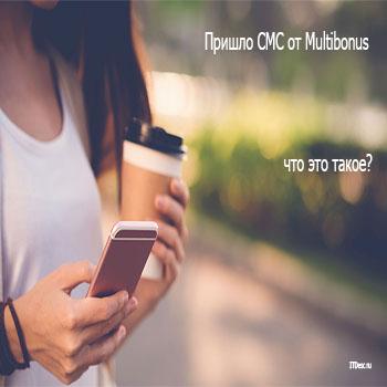 Пришло СМС от Multibonus, что это?