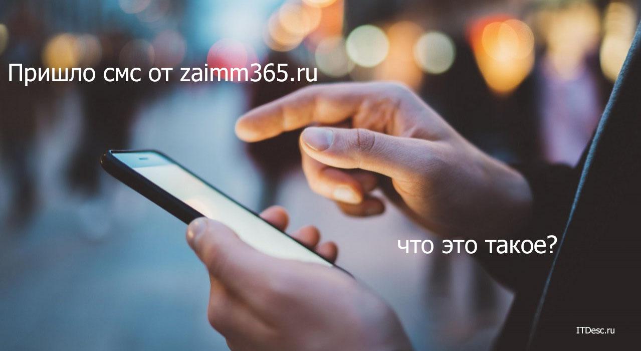 Пришло смс от zaimm365.ru - что это такое?